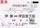 伊豆急行伊東駅踊り子号特急券H26
