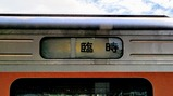 飯田線リレー号方向幕