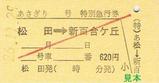 松田駅H26あさぎり硬券7