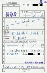 小田急本厚木駅東口補充券特急券あさぎり号