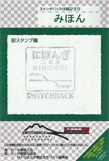 えちごトキめき鉄道二本木駅スイッチバック体験記念証裏
