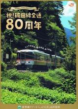 祝!飯田線全通80周年記念パンフ秘境駅号