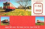 いすみ鉄道キハ521周年記入3台紙