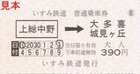 いすみ鉄道普通乗車券中野大多喜城見