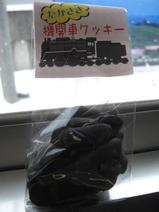 上越線高崎駅たかさき機関車クッキー全体
