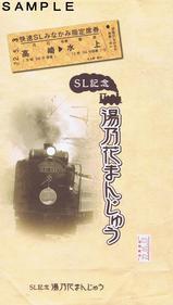 上越線水上駅前SL記念湯乃花まんじゅう包装紙