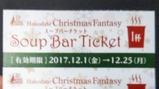 函館バス函館夜景号スープバーチケット表