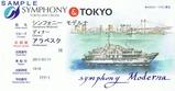 シンフォニー乗船券201707