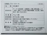北斗車内販売北海道新幹線レアチーズケーキ
