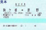 飯田線リレー号指定席券駒ヶ根駅発行
