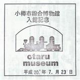 小樽市総合博物館入館記念スタンプ