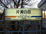 伊豆急行2009年快速「伊豆初日の出号」8-片瀬白田駅名標
