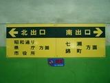 長野電鉄市役所前駅3