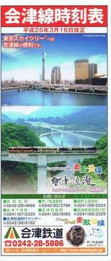 会津鉄道時刻表H25