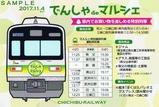 秩父鉄道でんしゃdeマルシェ特別乗車記念証表