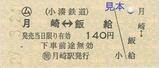 小湊鉄道硬券4-2月崎
