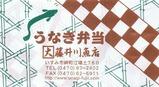 いすみ鉄道国吉駅弁うなぎ弁当掛紙