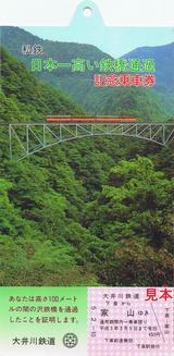 大井川鉄道私鉄日本一高い鉄橋通過記念乗車券