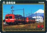 岳南電車日本百名月認定記念乗車券鉄カード