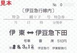 伊豆急行伊東駅踊り子号特急券H28-2