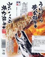 日高本線静内駅弁うにいくら黄金鮭弁当掛紙