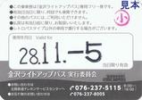金沢ライトアップバス専用フリー券裏