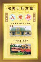 いすみ鉄道国吉駅(上総出雲大社前駅)入場券台紙