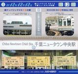 北総鉄道20121212記念乗車券内