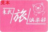 東武トップツアーズ会津田島駅SL大樹がやってくる東武旅倶楽部シール