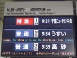20100327ほくそう春まつり号京成上野駅発車案内日本語