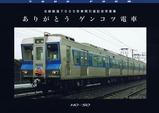 北総鉄道7000形車両引退記念写真集