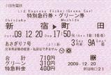 20091220あさぎり7号特別急行券・グリーン券