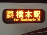 20111126京王バス南深夜急行バス橋本行表示