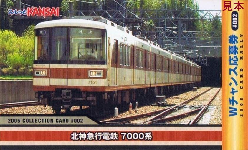 13番まどぐち:北神急行電鉄 北神...