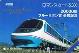 小田急20000形ブルーリボン賞受賞記念ロマカ