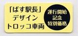 会津鉄道新型トロッコ運行開始記念DVDばすの一日シール