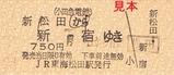 H22小田急松田あさぎり硬券6