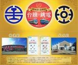 銚電台湾鉄路管理局蘇澳線姉妹提携記念切符内