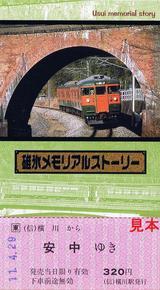 信越本線碓氷メモリアルストーリー記念乗車券1