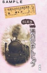 SL記念湯乃花まんじゅうC61掛紙