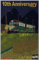 しなの鉄道開業10周年記念プレート