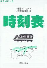 小田急ロマンスカー時刻表1993-94冬