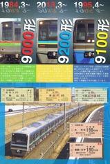 北総鉄道第20回鉄道の日記念硬券乗車券セット内