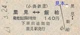 小湊鉄道硬券3-4里見