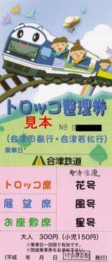 会津鉄道トロッコ整理券20061014
