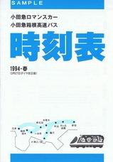 小田急ロマンスカー時刻表1994春