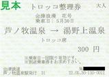 会津鉄道トロッコ整理券芦ノ牧温泉機械化