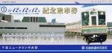 北総鉄道20121212記念乗車券外