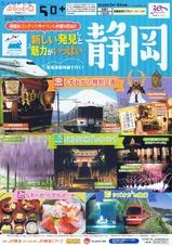 JR東海ツアーズ新しい発見と魅力がいっぱい静岡パンフ