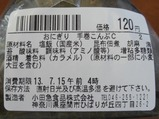 小田急商事おにぎりRSEラベル